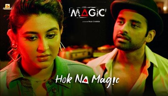Hok Na Magic Lyrics by Anupam Roy
