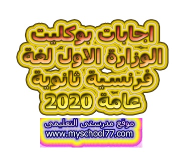 اجابات البوكليت الاول لغة فرنسية ثانوية عامة2020- موقع مدرستى