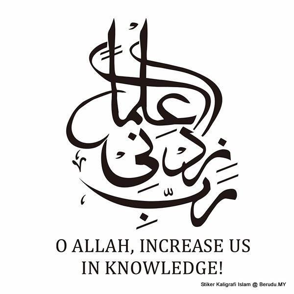 Stikerkaligrafi Stiker Kaligrafi Islam Rabbi Zidni Ilma