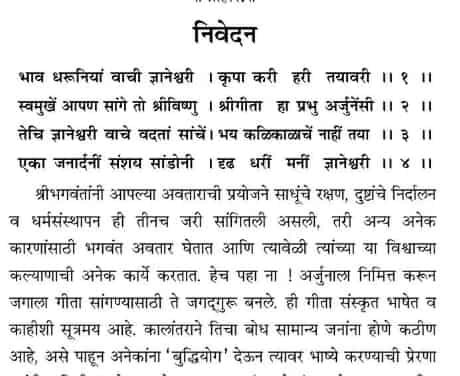 Sampurna Dnyaneshwari in Marathi with pdf
