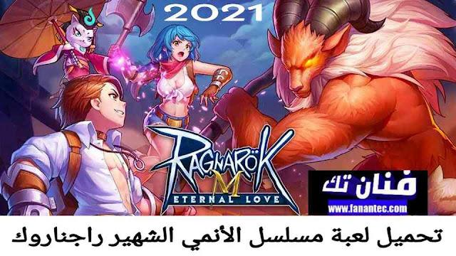 تحميل لعبة مسلسل الانمي الشهير Ragnarok M: Eternal Love للاندرويد 2021