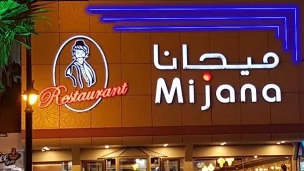 مطعم ميجانا الدمام   المنيو ورقم الهاتف والعنوان