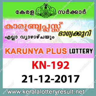 keralalotteryresult.net, keralalotteriesresults , kerala lottery, kl result,  yesterday lottery results, lotteries results, keralalotteries, kerala lottery, keralalotteryresult, kerala lottery result, kerala lottery result live, kerala lottery today, kerala lottery result today, kerala lottery results today, today kerala lottery result, kerala lottery result 21-12-2017, Karunya Plus lottery results, kerala lottery result today Karunya Plus, Karunya Plus lottery result, kerala lottery result Karunya Plus today, kerala lottery Karunya Plus today result, Karunya Plus kerala lottery result, Karunya Plus lottery KN 192 results 21-12-2017, Karunya Plus lottery KN 192, live Karunya Plus lottery KN-192, Karunya Plus lottery, kerala lottery today result Karunya Plus, Karunya Plus lottery KN-192 21/12/2017, today Karunya Plus lottery result, Karunya Plus lottery today result, Karunya Plus lottery results today, today kerala lottery result Karunya Plus, kerala lottery results today Karunya Plus, Karunya Plus lottery today, today lottery result Karunya Plus, Karunya Plus lottery result today, kerala lottery result live, kerala lottery bumper result, kerala lottery result yesterday, kerala lottery result today, kerala online lottery results, kerala lottery draw, kerala lottery results, kerala state lottery today, kerala lottare, kerala lottery result, lottery today, kerala lottery today draw result, kerala lottery online purchase, kerala lottery online buy, buy kerala lottery online