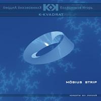 Mobius strip | K-KVADRAT project | Andrey Klimkovsky & Igor Kolesnikov