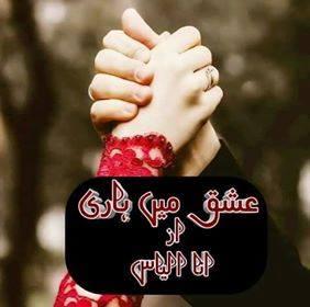 Ishq Mein Hari Episode 4 By Ana Ilyas Pdf Free Download