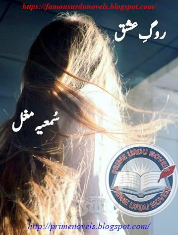 Roag e ishq novel online reading by Sumayya Mughal Complete