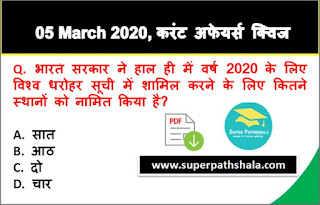 Daily Current Affairs Quiz in Hindi 05 March 2020