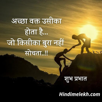 good morning status in hindi, good morning motivation