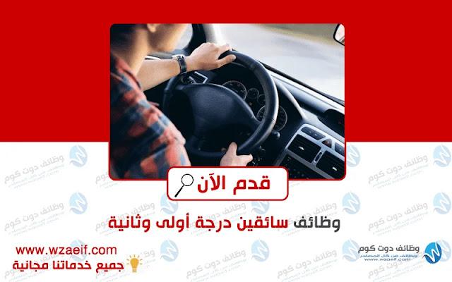 مطلوب سائقين درجه اولي وثانيه بمرتبات + حوافز قدم الان وظائف دوت كوم