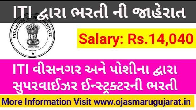 ITI Poshina and Visnagar Pravasi Supervisor Instructor Requirement 2019