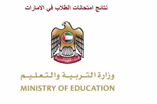 موقع نتائج امتحانات الطلاب الامارات 2019 https://studentportal.moe.gov.ae