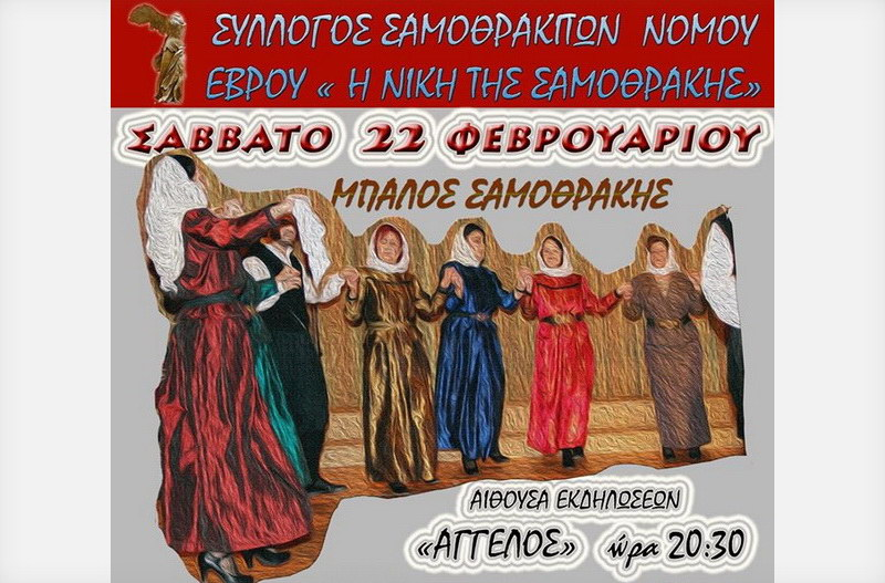 Αλεξανδρούπολη: Μπάλος Σαμοθράκης από τον Σύλλογο Σαμοθρακιτών Ν. Έβρου