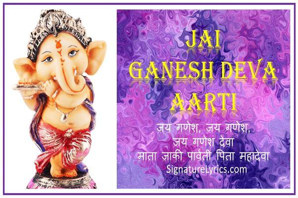 Jai Ganesh Jai Ganesh Deva Aarti Lyrics - Anuradha Paudwal