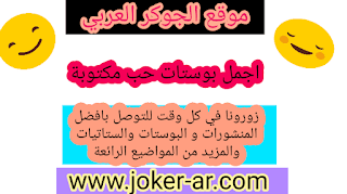 اجمل بوستات حب ♥ مكتوبه 2019 اروع بوستات حب كتابه جديدة - الجوكر العربي