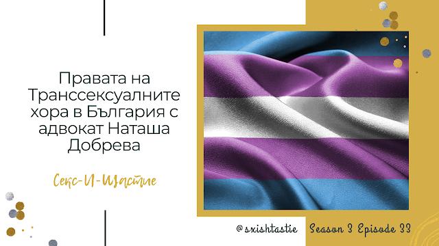 какви са правата ми като, транссексуален човек, в България, транс, трансхора, права, легални, Сингъл Степ, Наташа Добрева, адвокат, ЛГБТ, Single Step,