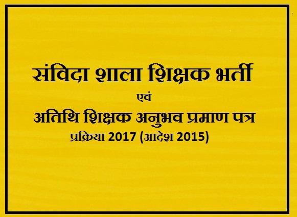 Atithi Shikshak Form Pdf Mp