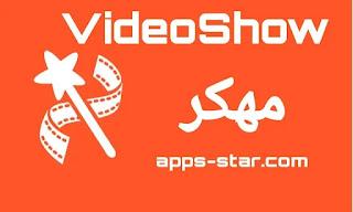 تحميل VideoShow مهكر 2022 آخر إصدار