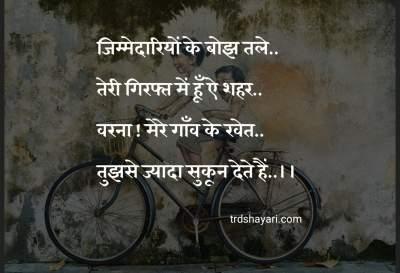 Life shayari in hindi