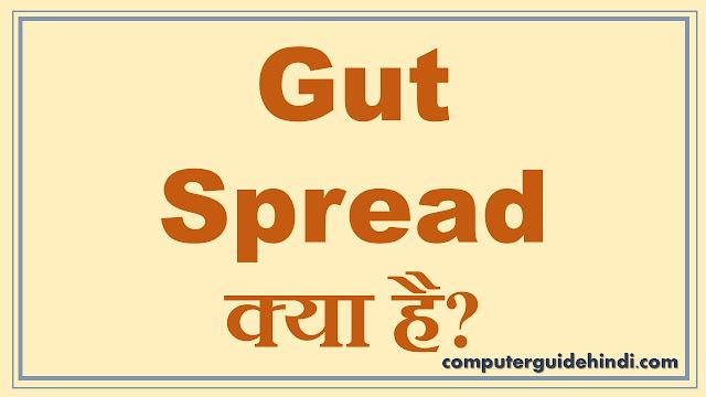 Gut Spread क्या है?