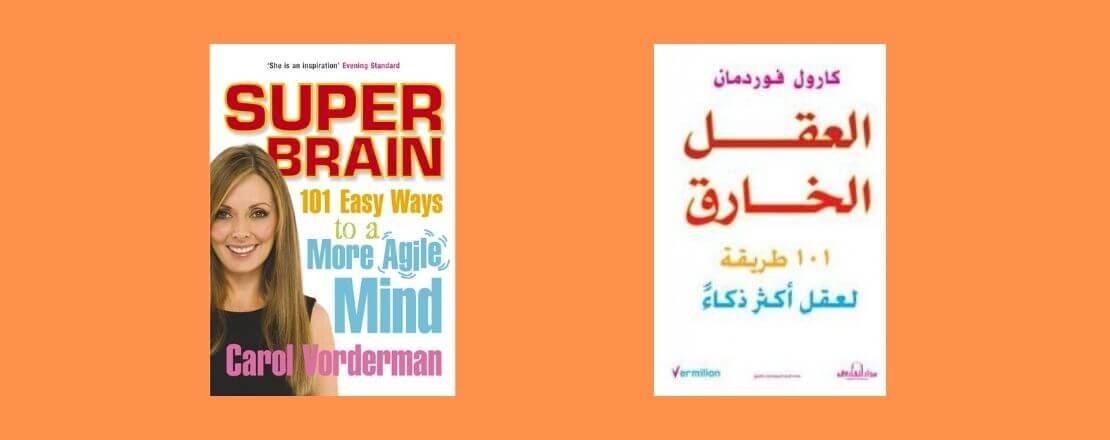كتاب  العقل الخارق : 101 طريقة لعقل أكثر ذكاءً لكارول فوردمان
