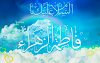 Fatimah Az Zahra, Wanita Surga Tiada Duanya