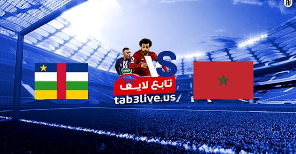 مشاهدة مباراة المغرب وجمهورية أفريقيا الوسطى بث مباشر اليوم 2020/11/13  تصفيات كأس أمم أفريقيا