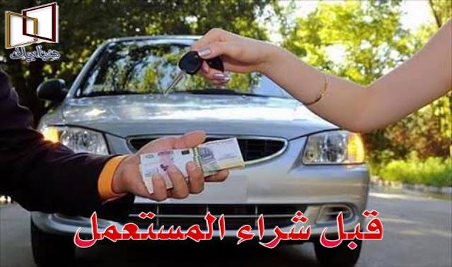 نصائح مهمة قبل شراء السيارات المستعملة   السيارات المستعملة هي الاختيار الأفضل لبعض العملاء وتجار السيارات في السوق المصري والتي يلجأ إليها الكثيرون على حسب إمكانياتهم المادية ،لكن هناك بعض النقاط التي يجب مراعاتها قبل شراء السيارة المستعملة من حيث السعر أو الفنيات في السيارة نفسها. في البداية لابد أن تعرف أن شراء سيارة مستعملة ليس هو الخيار الأفضل ، إذ أن شراء سيارة جديدة يعد هو الأفضل من حيث عدم استنزاف الكثير من الأموال حول الصيانة وتغيير قطع الغيار والأعطال التي لا تقف عند حد معين من شراء السيارة، وهذه وجهة نظر الكثير من خبراء السيارات في السوق المصري ، بالإضافة إلى أن المبلغ المالي المتاح للمشتري لاقتناء سيارة اقتصادية أوروبية الصنع مجهزة بعوامل ووسائل الأمان أفضل من التوجه للمستعمل لشراء سيارة من فئة أعلى. بعض النصائح لراغبي شراء سيارة مستعملة خلال الوقت الحالي : 1-قبل شراء السيارات المستعملة اختار السارة التي لا يتخطى عداد الكيلو مترات بها أكثر من 60 ألف كم ، خاصة إذاكانت السايرة أوروبية الصنع . 2-عند شراء سيارة مستعملة يفضل تذهب إلى السيارات التي لها نصيب أكبر من الشراء في السوق المصري بحيث توافر قطع الغيار والفنيات ،هذا في حين تقديم طراز معين أو موديل معين من وجهة نظر المشتري ،واحذر من وضع سعر السيارة هو المعيار الأول والأخير فلابد من مراعاة تكلفة مابعد الشراء.  3-عند معاينة السيارة قم باصطحاب فني سيارات محترف وذو ثقة للكشف عندواخل السايرة والموتور والشاسيه بشكل جيد. 4-ابتعد عن السيارات التي مر على موديبل تصنيعها أكثر من 5 سنوات قدر الإمكان ، هذا لأن طول عمر السيارة يساوي أعطال أكثر وصيانات أكثر من التي مر على إنتاجها سنوات أقل .  اقرأ في :جميع السيارات موديل 2022 في مصر تبدأ بسعر 185 ألف  اقرأ في :أسعار ومواصفات رينو كادجار 2020 في مصر   اقرأ في :انخفاض أسعار كوجا موديل 2019 بقيمة خيالية