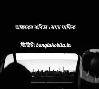 বাংলা কবিতা সময় মাফিক