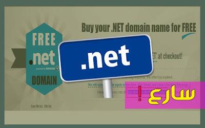 سارع للحصول على دومين NET. مجانا لمدة سنة كاملة مع هذا الموقع | عرض محدود سارع وكن من الأوائل!