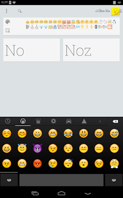 SwiftKey Keyboard + Emoji v5.3.2.67 Android