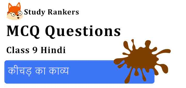 MCQ Questions for Class 9 Hindi कीचड़ का काव्य स्पर्श