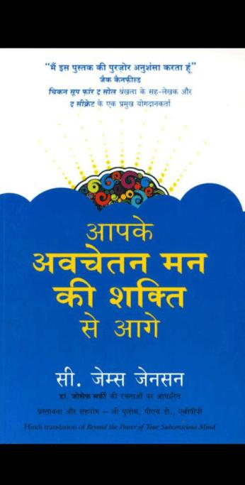 आपके अवचेतन मन की शक्ति से आगे : डॉ जोसफ मर्फी द्वारा मुफ़्त पीडीऍफ़ पुस्तक | The Power of Your Subconscious Mind By Dr. Joseph Murphy PDF Book In Hindi