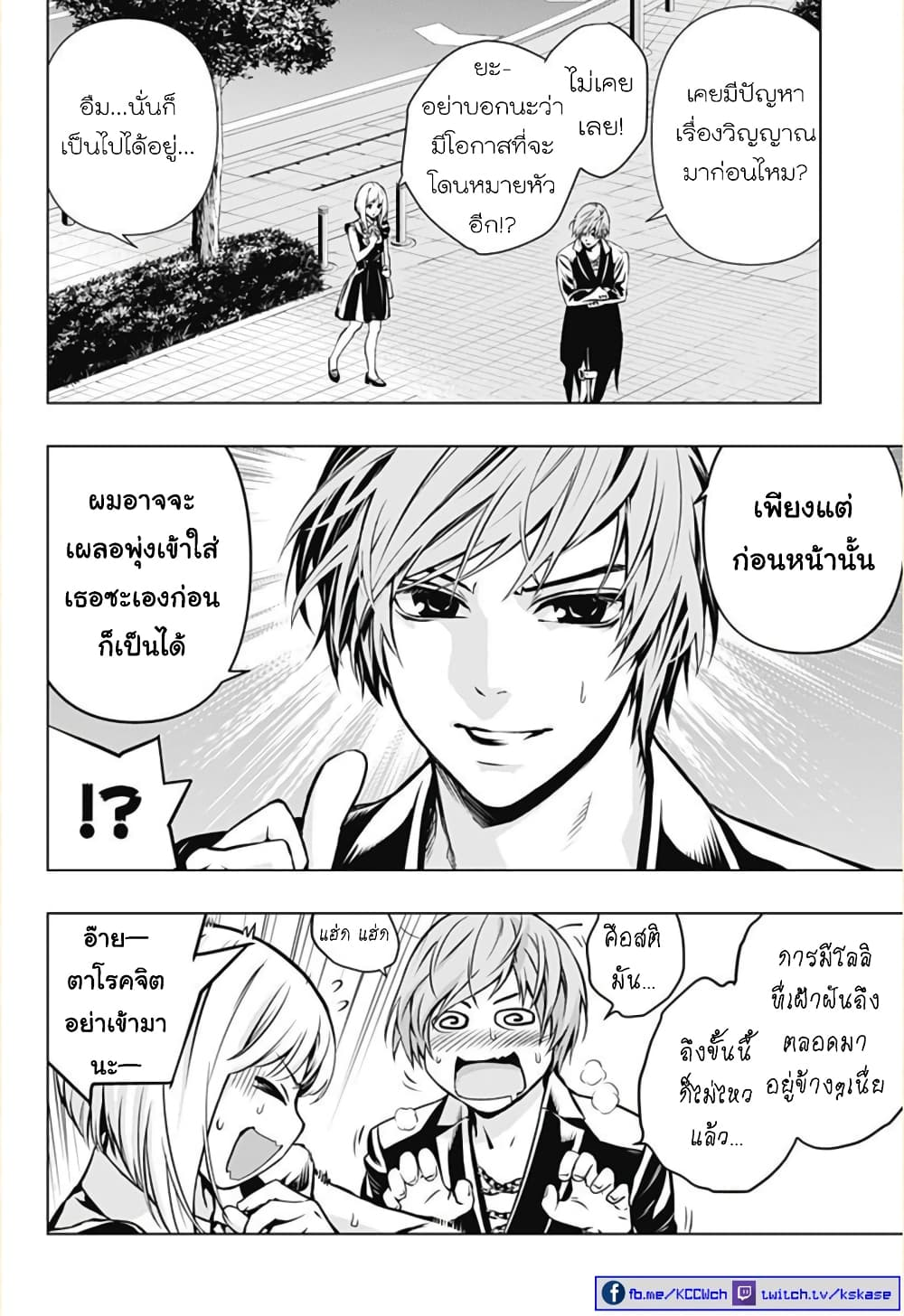 อ่านการ์ตูน Ghost Girl ตอนที่ 1 หน้าที่ 37