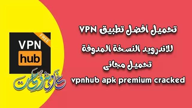 تحميل اقوى واسرع تطبيق VPN للاندرويد / VPNhub Apk MOD, Premium