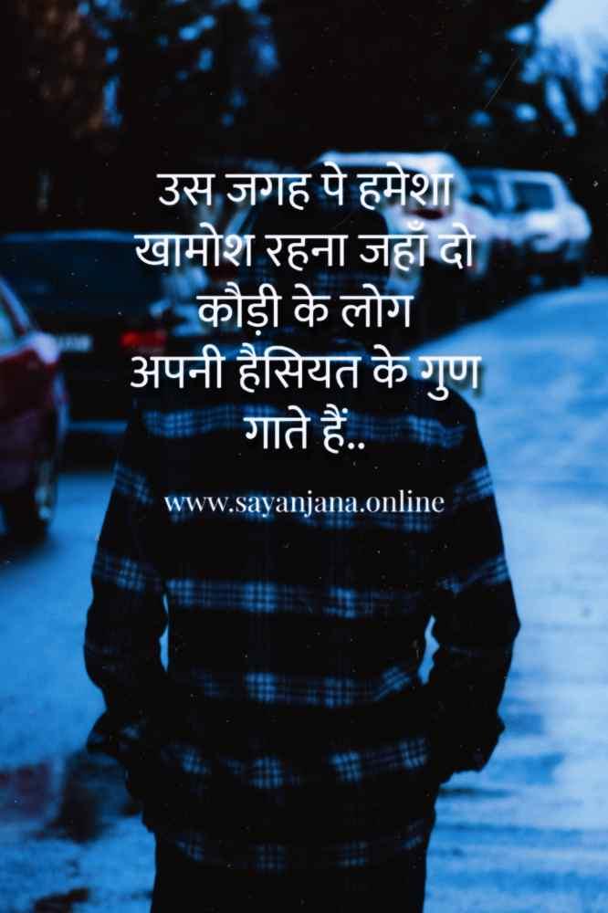 Success motivational quotes hindi