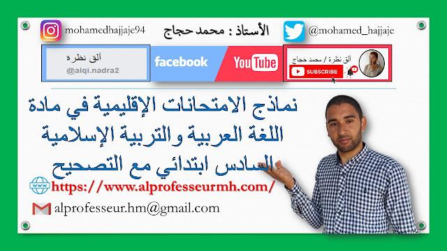 نماذج الامتحانات الإقليمية في مادة اللغة العربية و التربية الإسلامية السادس ابتدائي مع التصحيح