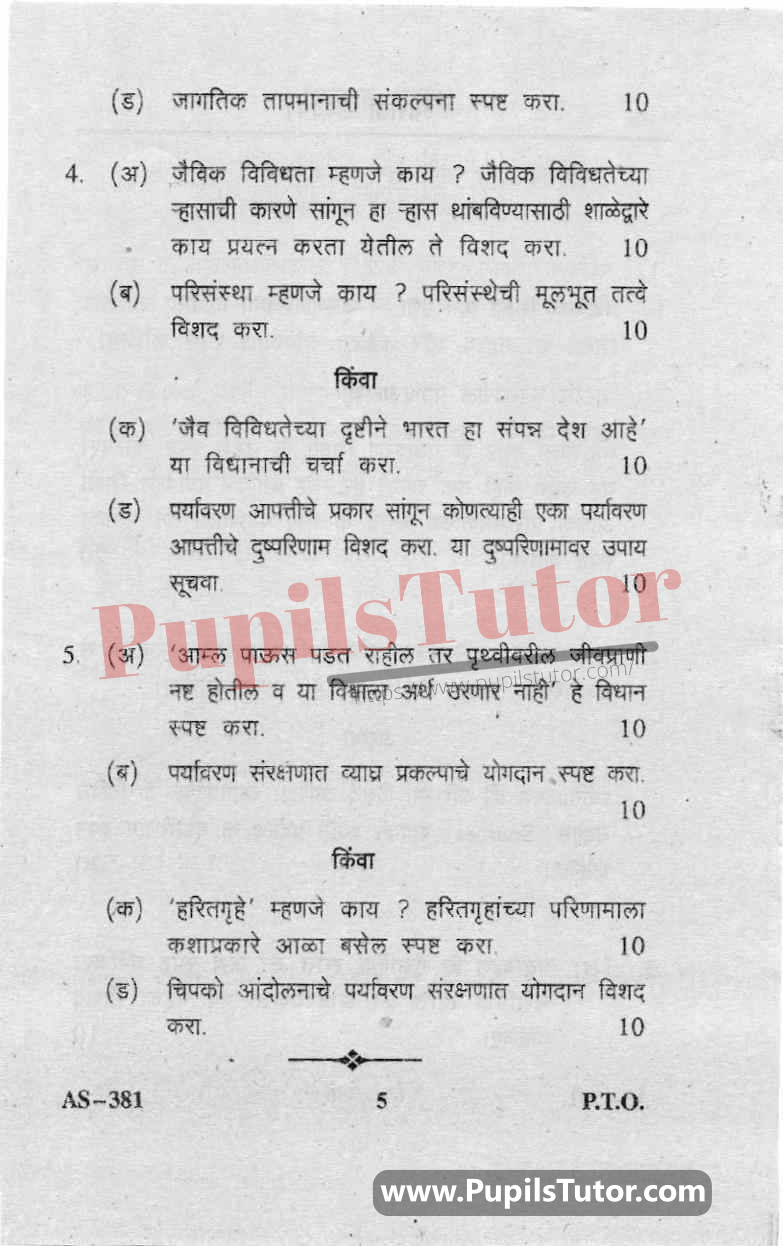 Environmental Education Question Paper In Marathi