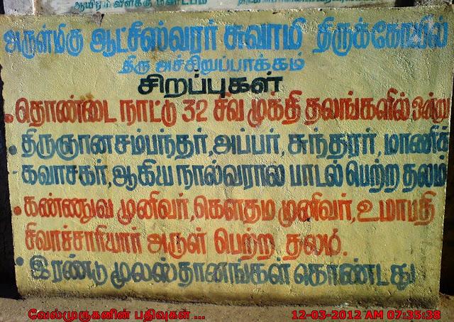 Umai Atcheeswarar Temple