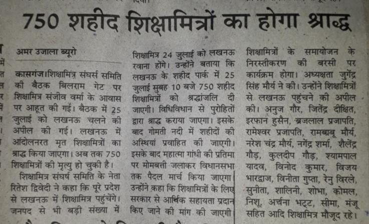 yogiraj me shikshamitra rachne ja rahe itihash, 750 divangat shikshamitron ka hoga shraad