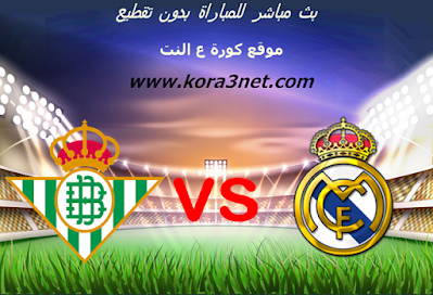 موعد مباراة ريال مدريد وريال بيتيس اليوم 26-09-2020 الدورى الاسبانى