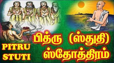 Pitru Stotra - Stuti in Tamil