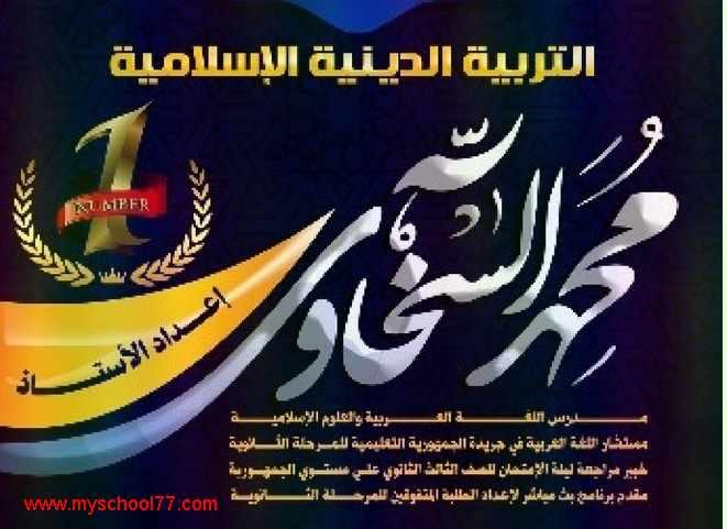 مراجعة ليلة امتحان التربية الاسلامية ثانوية عامة 2019  للأستاذ محمد السخاوى