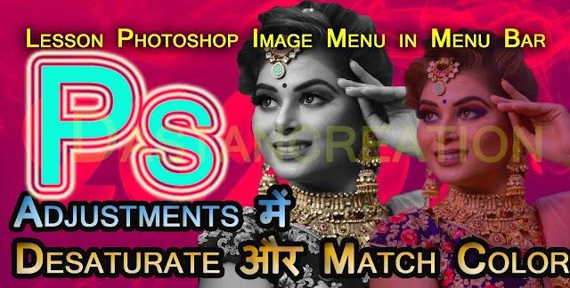 Desaturate, Match Color, Image Menu Adjustments फोटोशॉप मेनूबार सीखे हिंदी में