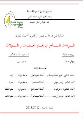 مذكرة ماجستير: التزامات المستأجر في إيجار العقارات والمنقولات PDF