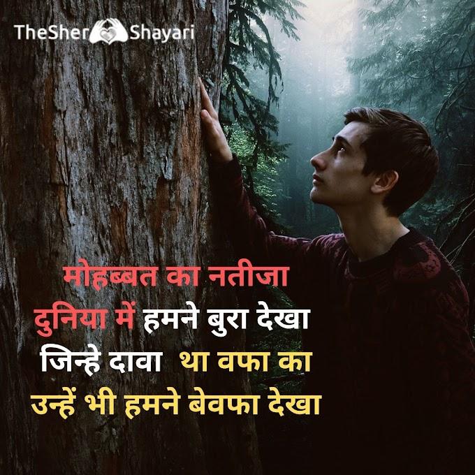 {New} बेवफा शायरी   Bewafa Shayari In Hindi for girlfriend