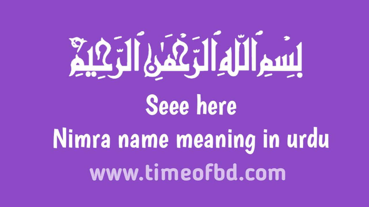 Nimra name meaning in urdu, نمرو نام کا مطلب اردو میں ہے