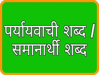 paryaayavaachee shabd/ samaanaarthee shabd