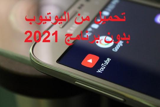 أفضل طرق تحميل من اليوتيوب بدون برنامج 2021 على الكمبيوتر والهاتف