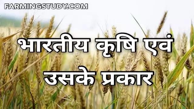 कृषि (agriculture in hindi) क्या है यह कितने प्रकार की होती है एवं भारत में कृषि का क्या महत्व है, कृषि का अर्थ, कृषि की  परिभाषा, krishi, एग्रीकल्चर,