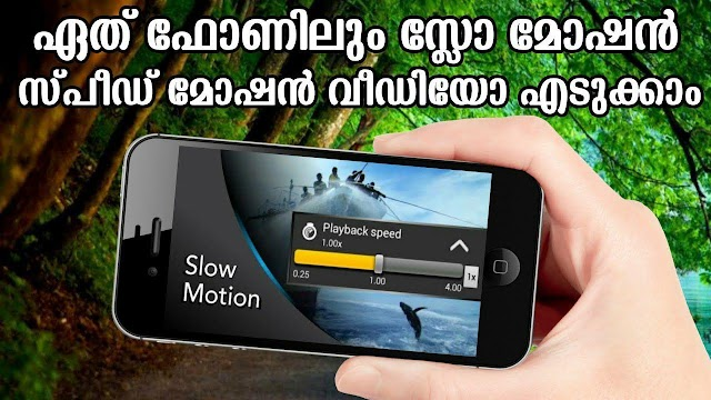 Slow motion and speed motion video recorder